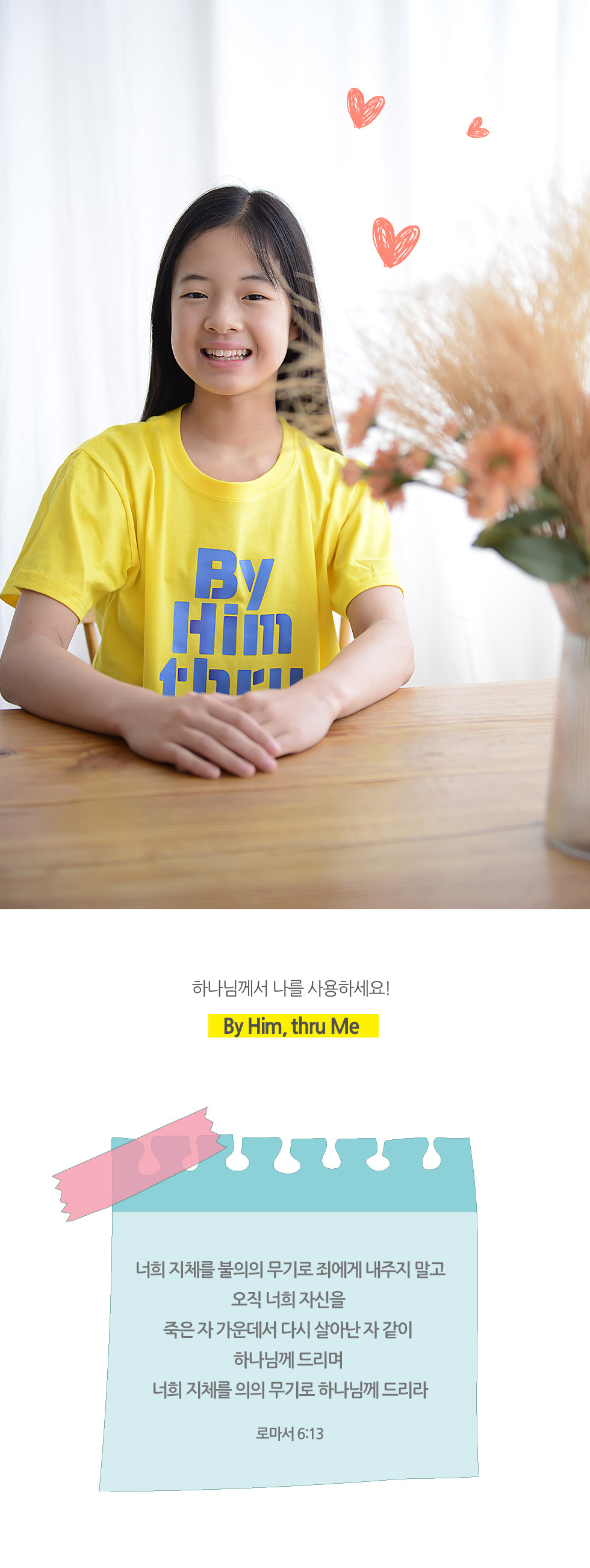 교회 단체티셔츠 바이힘(By Him Thru Me) - 아동티셔츠(파이디온 여름성경학교 주제티셔츠)