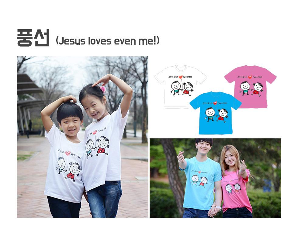 2019 교회단체티셔츠 Jesus Loves even me 풍선