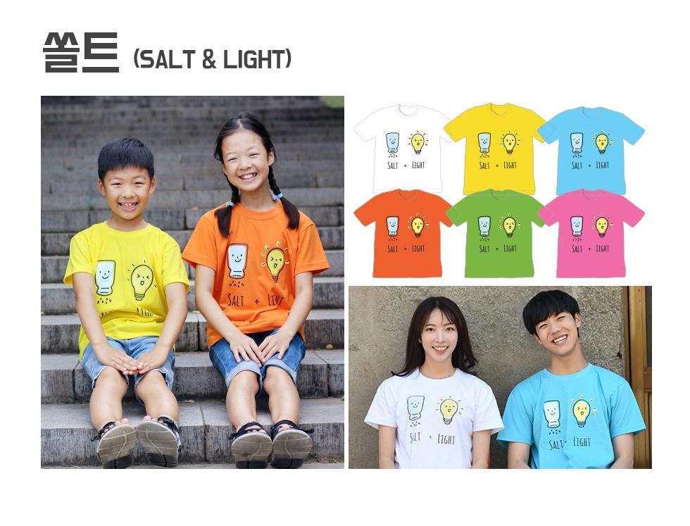 2019 교회단체티셔츠 Salt & Light 소금과 빛
