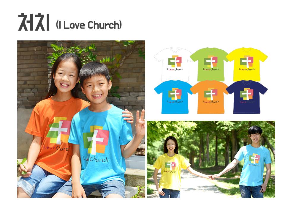 2019 교회단체티셔츠 I Love Church 나는 교회를 사랑합니다