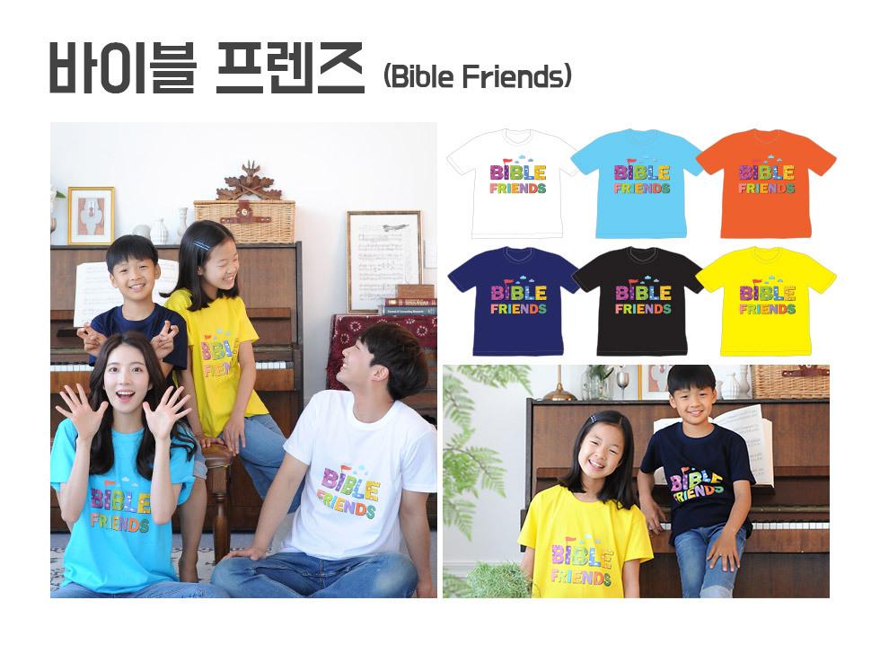 2019 교회단체티셔츠 Bible Friends 성경 속의 친구들 예장통합