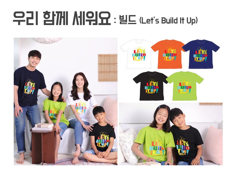 2019 교회단체티셔츠 Let's Build up 깃발 예장합동
