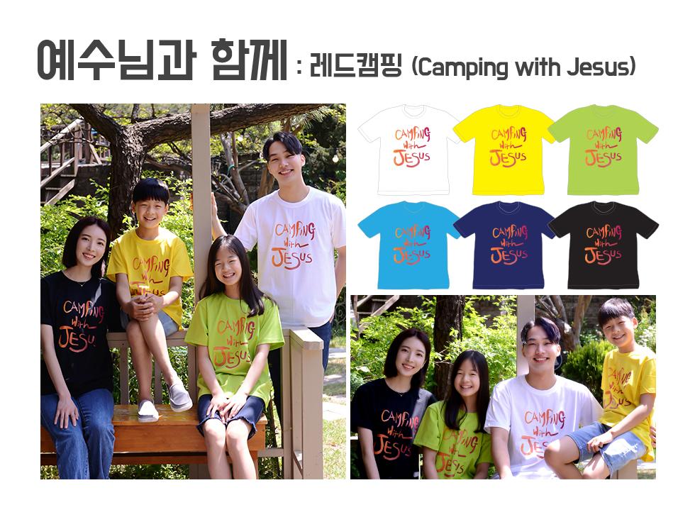 2020 교회단체 여름성경학교 주제티셔츠 Camping with Jesus 예수님과 함께, 감리교 - 레드캠핑
