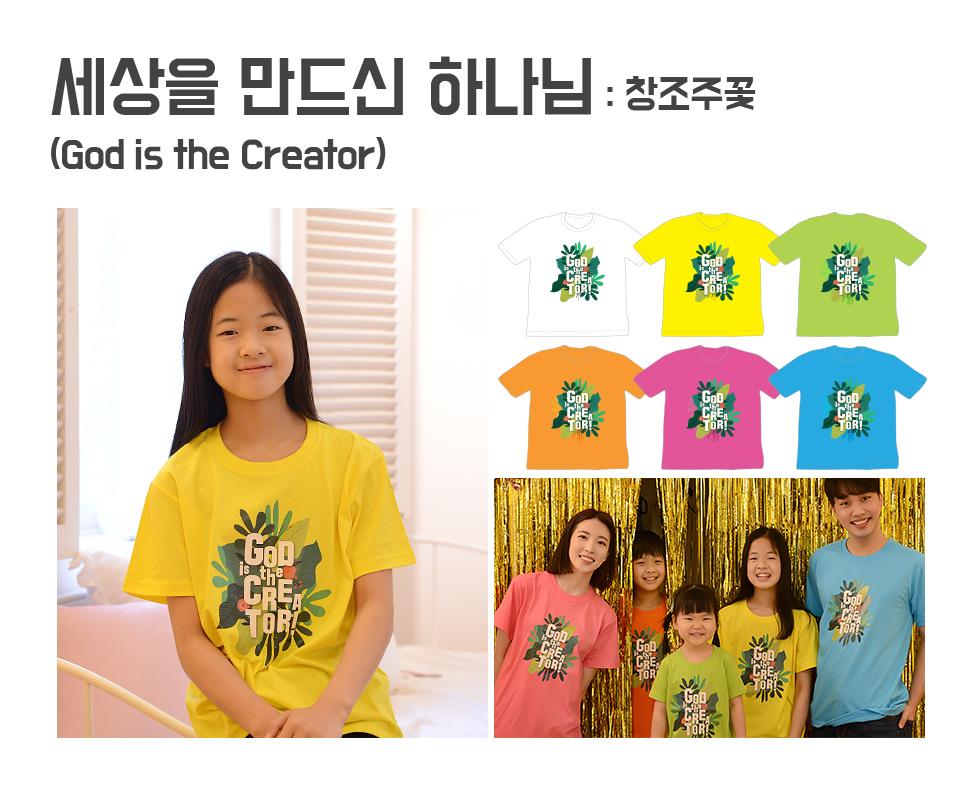2020 교회단체 여름성경학교 주제티셔츠 God is the Creator 세상을 만드신 하나님, 예장 고신 - 창조주꽃