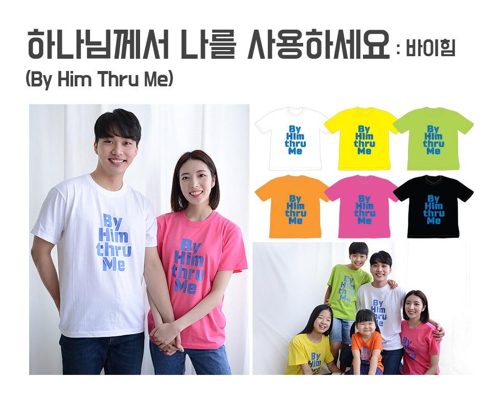 2020 교회단체 여름성경학교 주제티셔츠 By Him Thru Me 하나님께서 나를 사용하세요, 파이디온 - 바이힘
