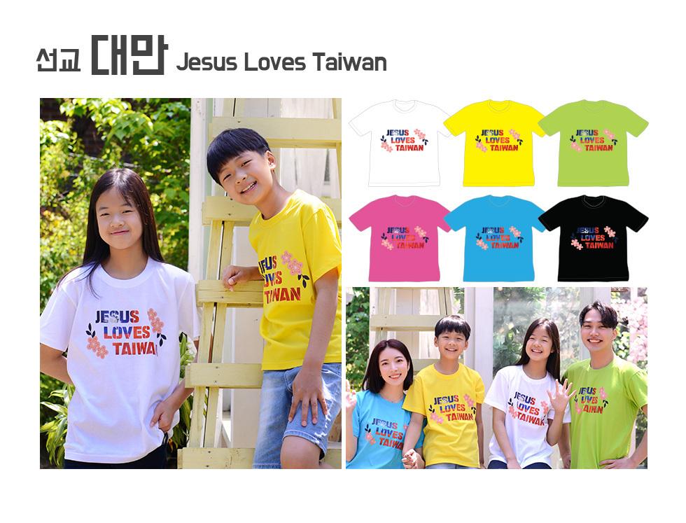 2020 교회단체 미션트립 국가별 선교 티셔츠 - 타이완(대만)