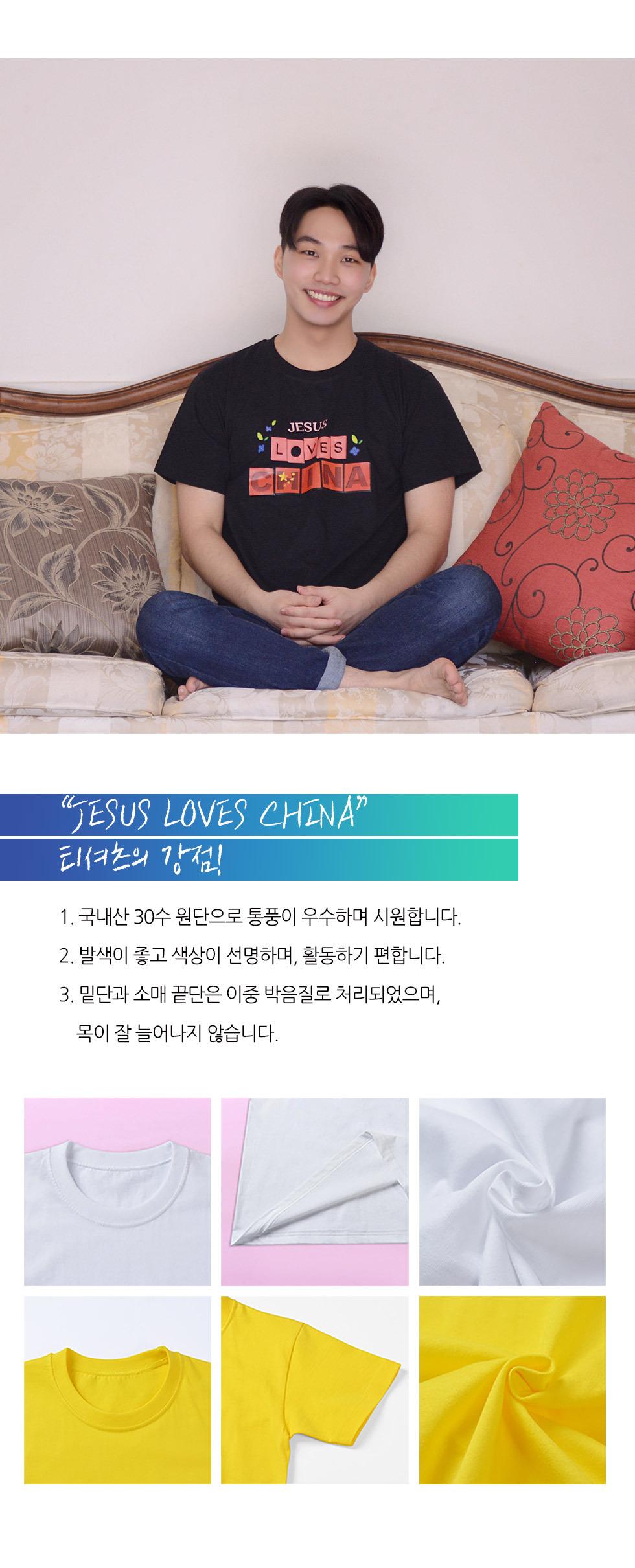 교회 단체티셔츠 중국 선교티 (Jesus loves China) - 미션트립 단체 성인티셔츠(중국선교)