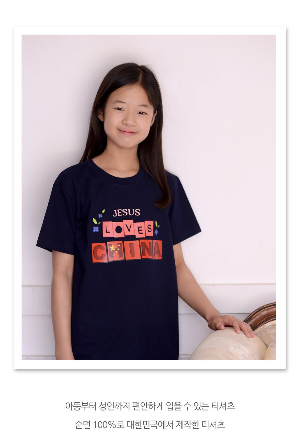 교회 단체티셔츠 중국 선교티 (Jesus loves China) - 미션트립 단체티셔츠 아동티셔츠(중국선교)