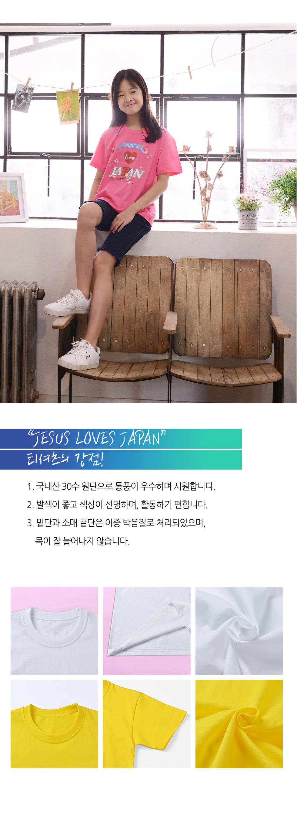 교회 단체티셔츠 일본 선교티 (Jesus loves Japan) - 미션트립 단체티셔츠 아동티셔츠(일본선교)
