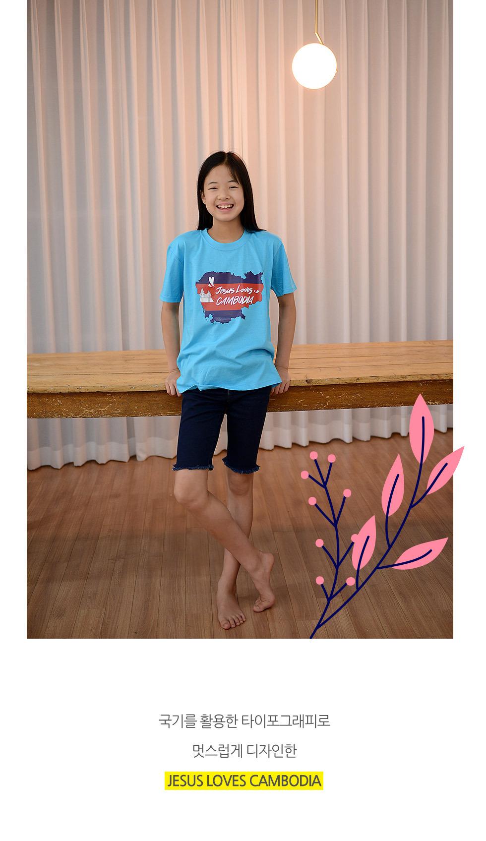 교회 단체티셔츠 캄보디아 선교티 (Jesus loves Cambodia) - 미션트립 단체 아동티셔츠(캄보디아 선교)