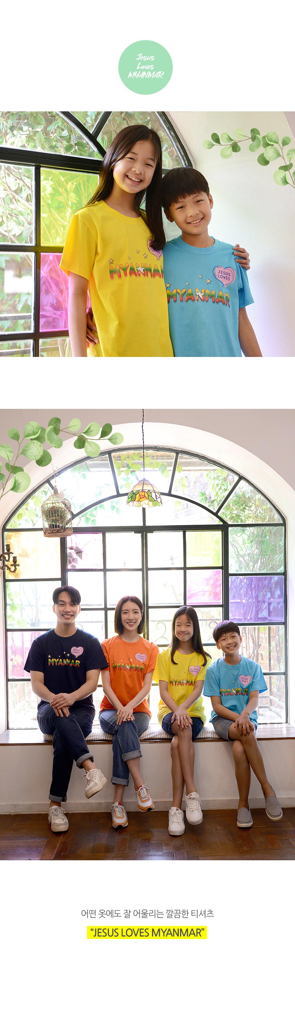 교회 단체티셔츠 미얀마 선교티 (Jesus loves Myanmar) - 미션트립 단체티셔츠 아동티셔츠(미얀마선교)