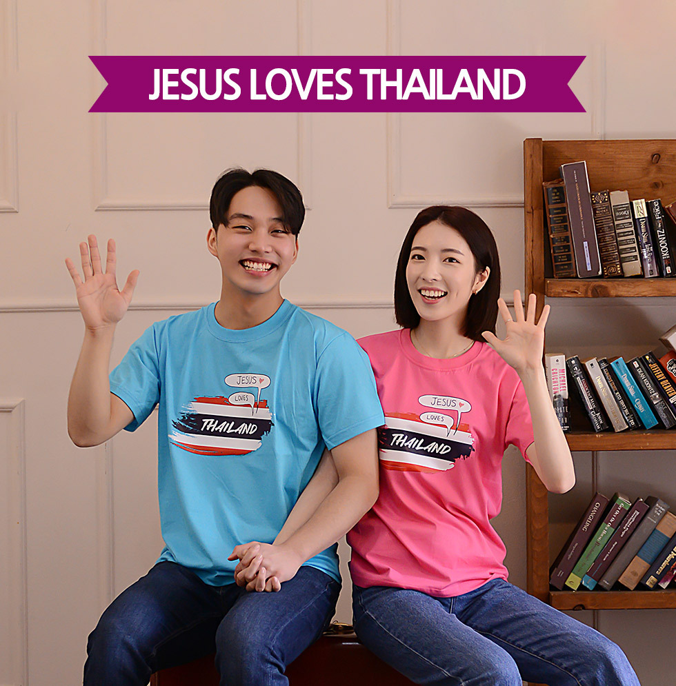 교회 단체티셔츠 태국 선교티 (Jesus loves Thailand) - 미션트립 단체 성인티셔츠(타일랜드 선교)