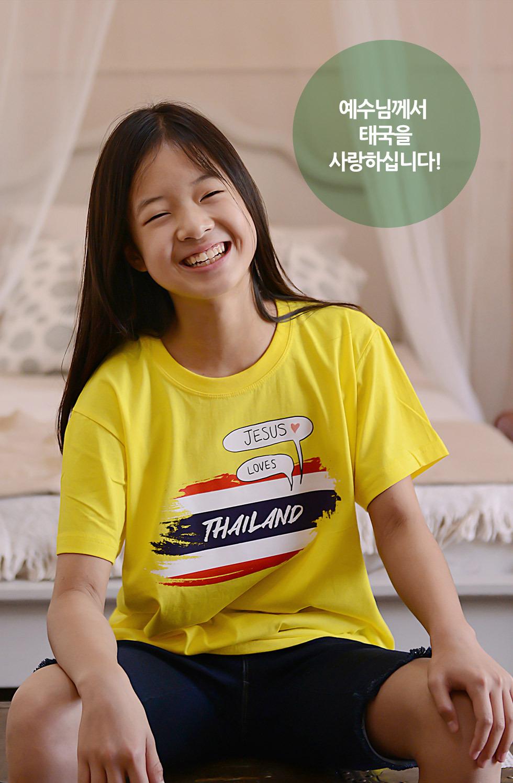 교회 단체티셔츠 태국 선교티 (Jesus loves Thailand) - 미션트립 단체 아동티셔츠(타일랜드 선교)