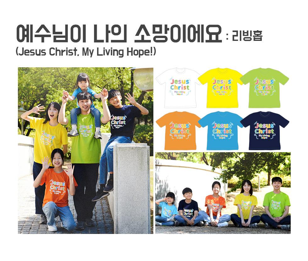 2021 교회단체 여름성경학교 주제티셔츠 Jesus Christ, My Living Hope!, 예수님이 나의 소망이예요, 파이디온 - 리빙홉