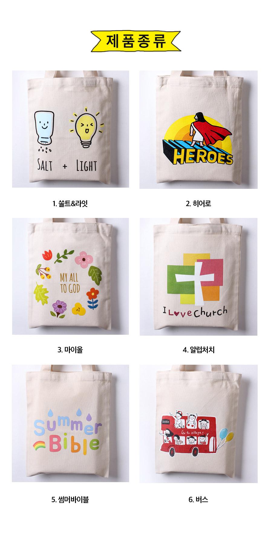 총 6가지 디자인의 보조가방