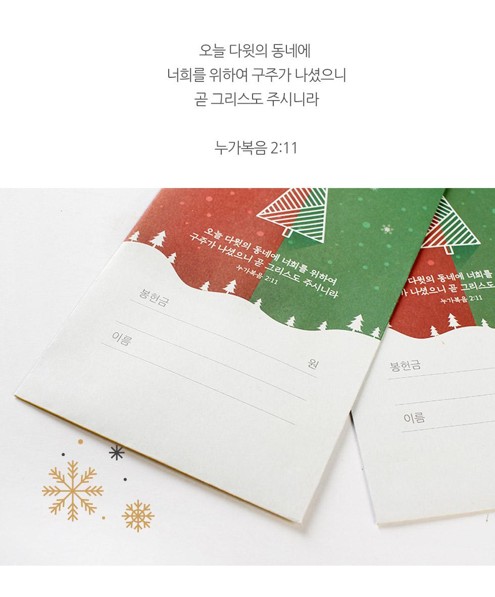 헌금봉투 성찬 신년 디테일