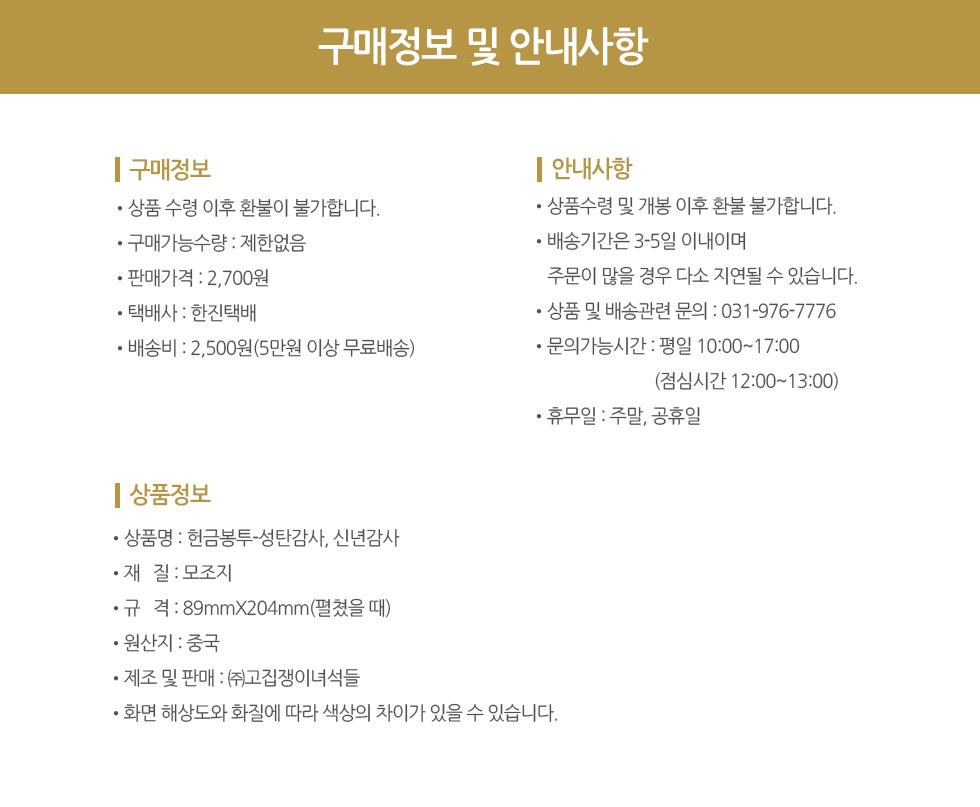 헌금봉투 성찬 신년 구매정보