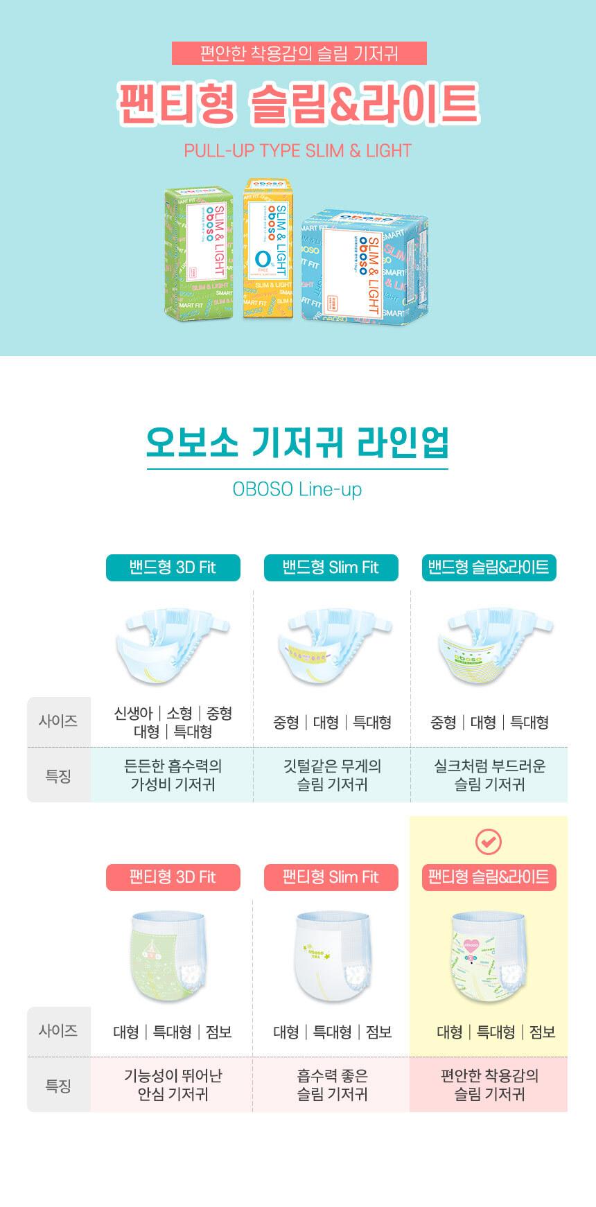 팬티형슬림앤라이트-타이틀,기저귀라인업