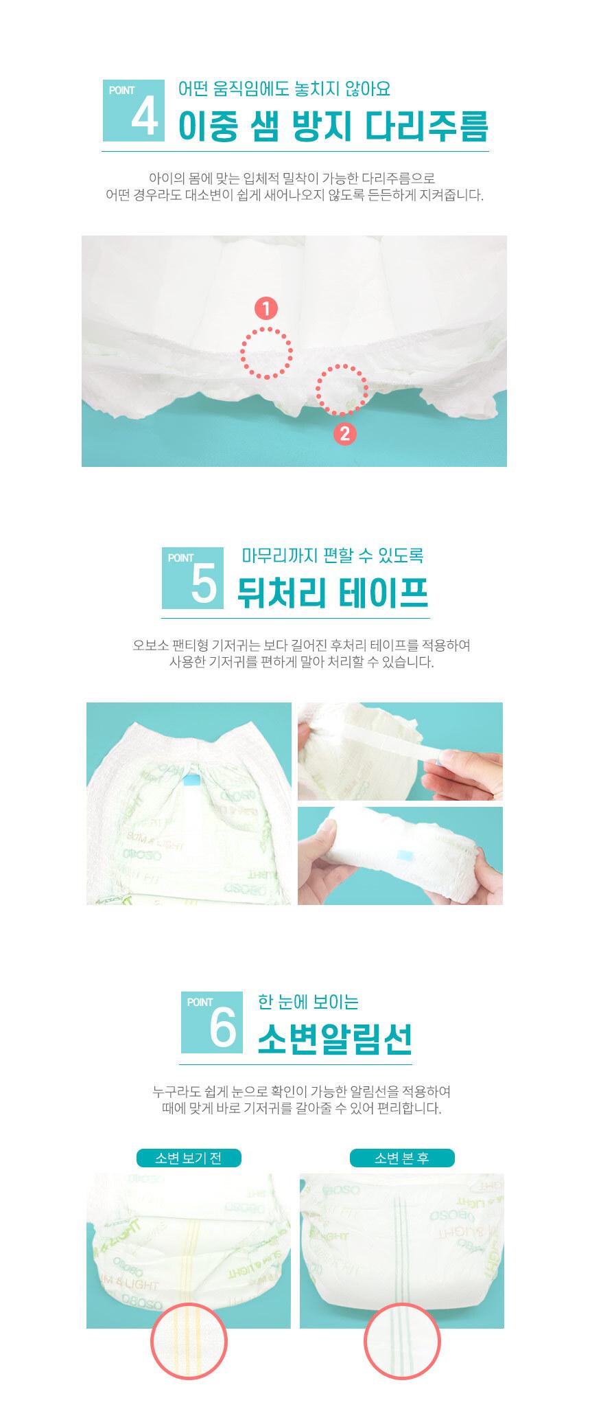 팬티형슬림앤라이트-다리주름,뒤처리테이프,소변알림선