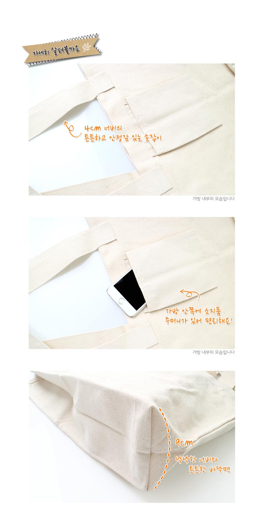 만꾸 무지 광목 에코백(대) 그리기 - 만꾸(만들기와 꾸미기), 4,000원, 퀼트/원단공예, 패브릭아트 패키지