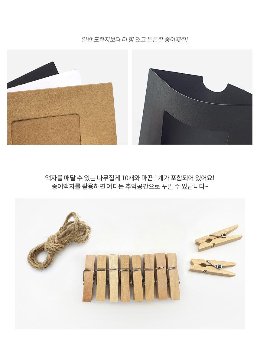 종이액자 소 심플10장 (집게+끈 포함) - 만꾸(만들기와 꾸미기), 1,700원, 액자, 벽걸이액자