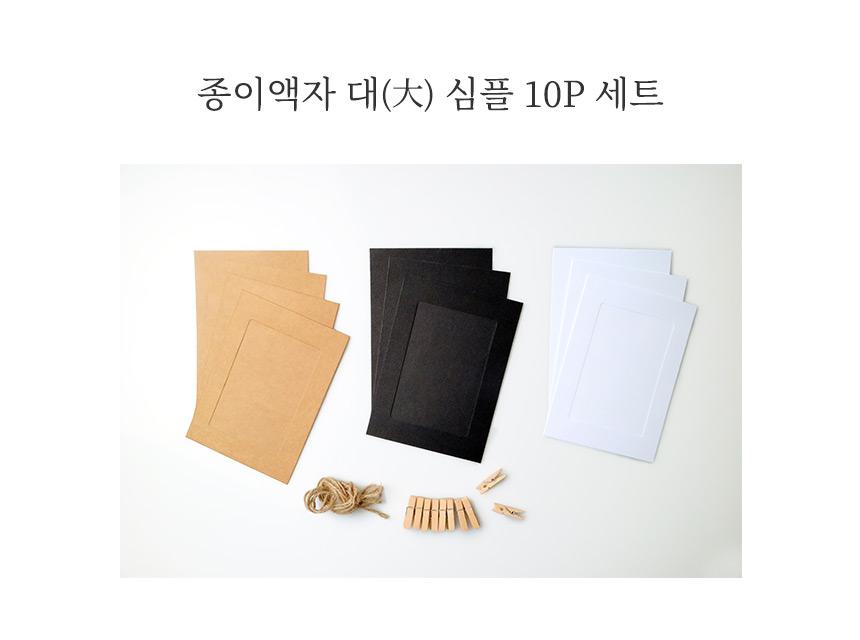 종이액자 대 심플 10장 (집게+끈 포함) - 만꾸(만들기와 꾸미기), 2,700원, 액자, 벽걸이액자