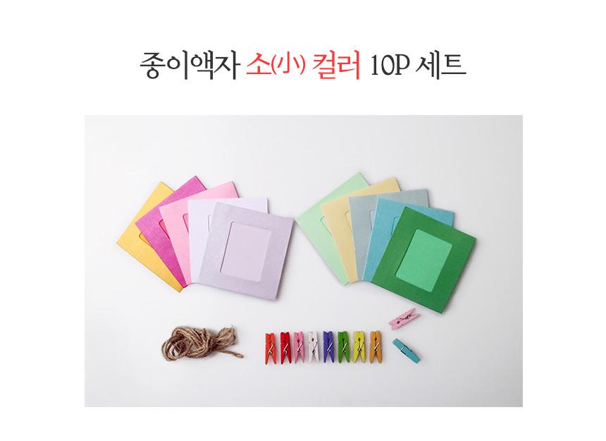 종이액자 소 컬러10장 (집게+끈 포함) - 만꾸(만들기와 꾸미기), 1,700원, 액자, 벽걸이액자