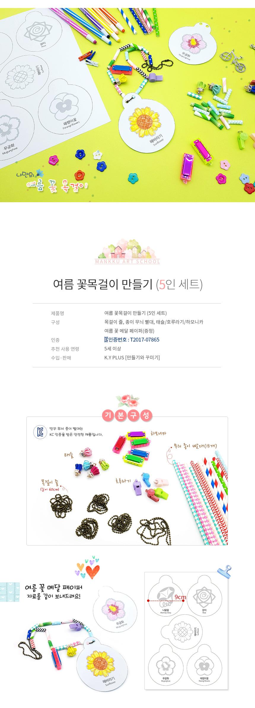 만꾸 여름 꽃목걸이 만들기 (5인 세트) - 만꾸(만들기와 꾸미기), 7,000원, 종이공예/북아트, 종이공예 패키지