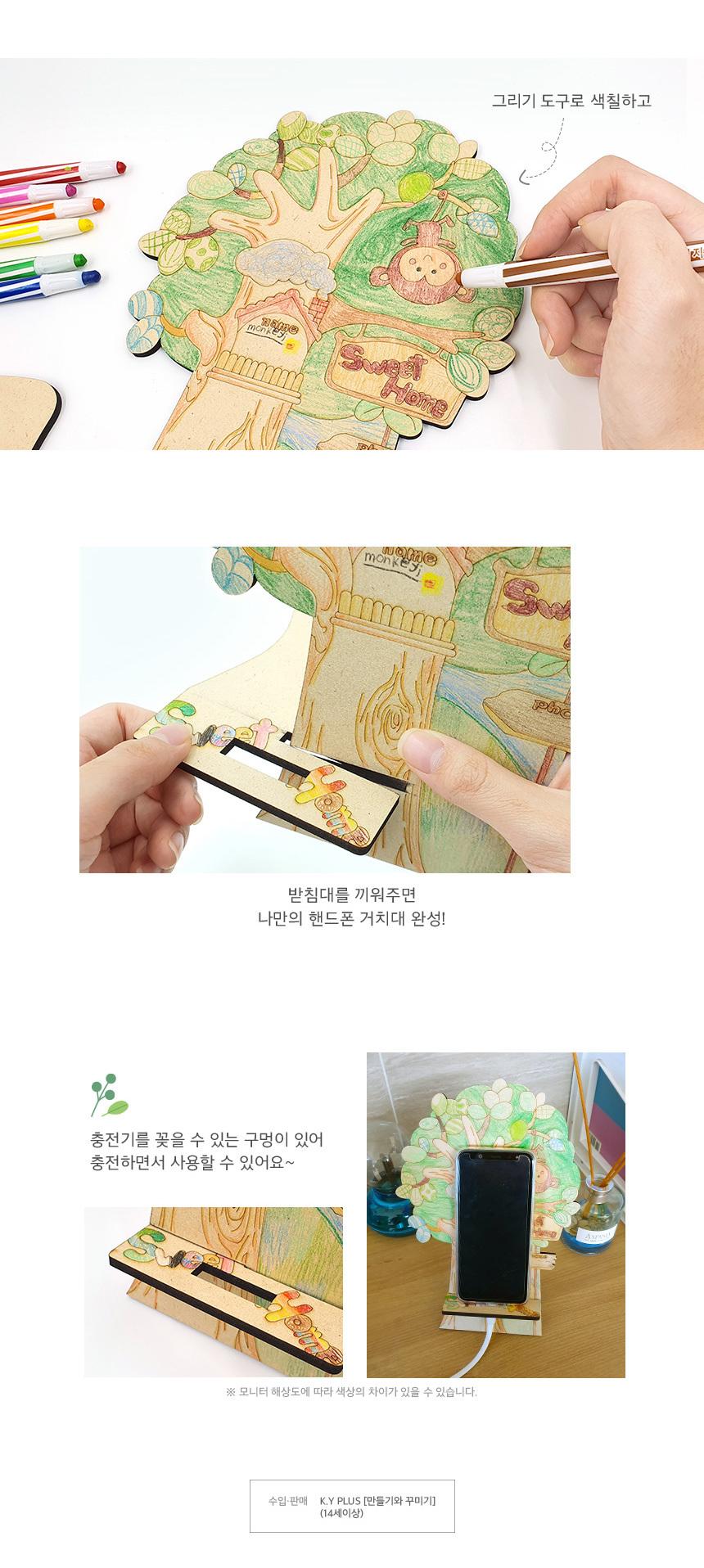 만꾸 스윗홈 핸드폰 나무 거치대 - 만꾸(만들기와 꾸미기), 2,500원, 우드공예, 우드공예 재료