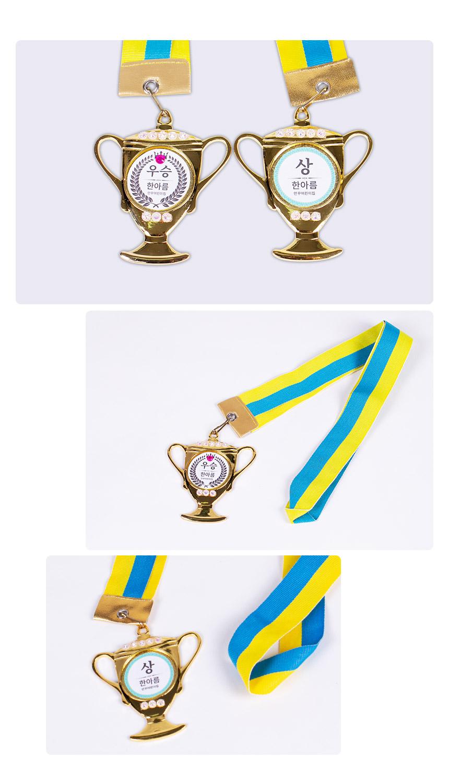 우승 트로피 금메달 (체육대회 상장) - 만꾸(만들기와 꾸미기), 1,700원, 아이디어 상품, 아이디어 상품