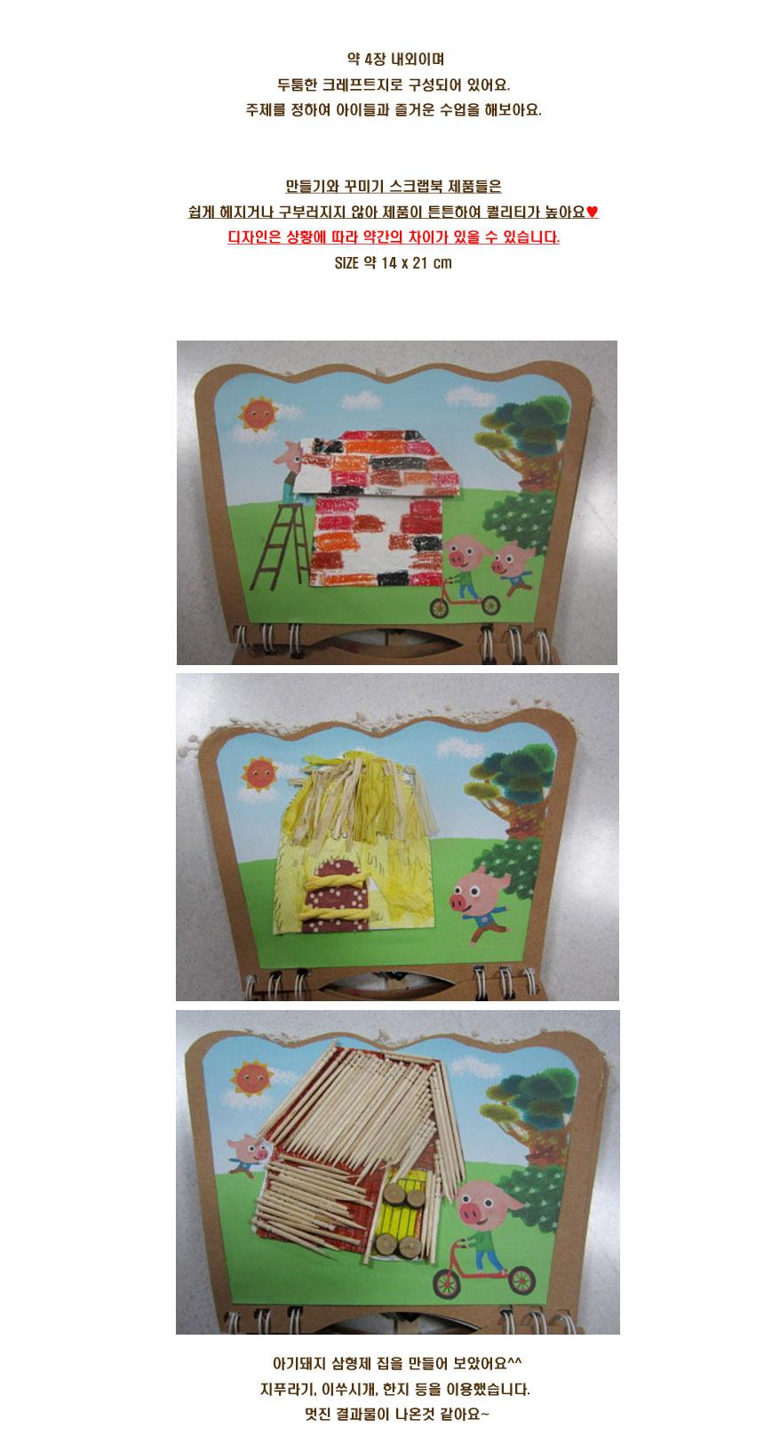 [KC인증]플라워 스크랩북 - 만꾸(만들기와 꾸미기), 2,800원, 종이공예/북아트, 북아트 재료