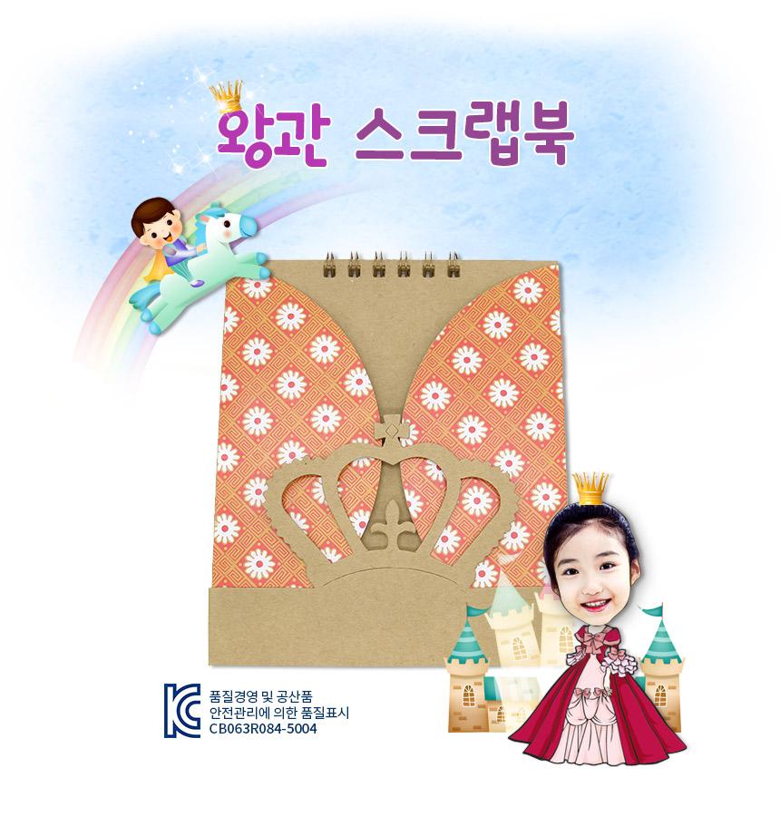왕관 북아트 스크랩북 - 만꾸(만들기와 꾸미기), 5,000원, 종이공예/북아트, 북아트 재료