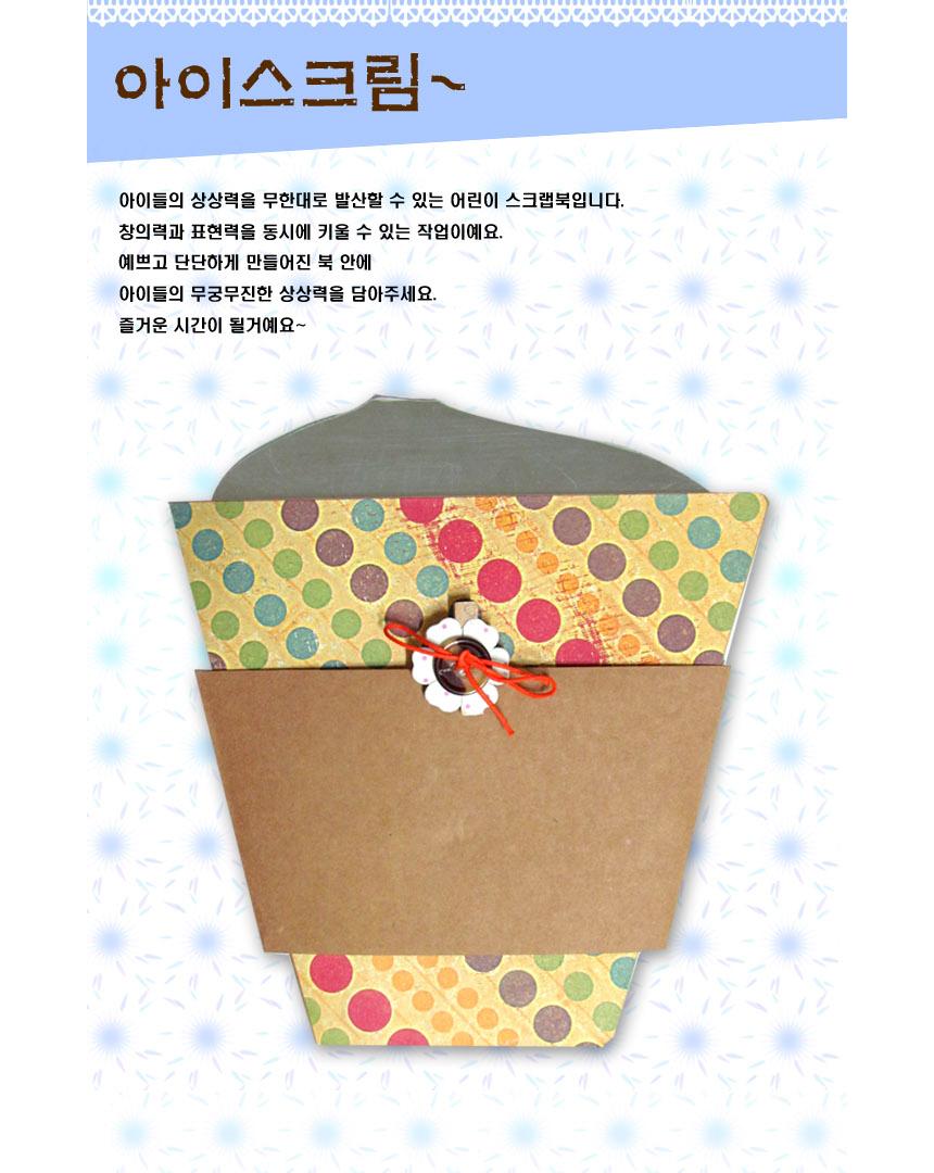 [KC인증]아이스크림 스크랩북 - 만꾸(만들기와 꾸미기), 2,800원, 종이공예/북아트, 북아트 재료