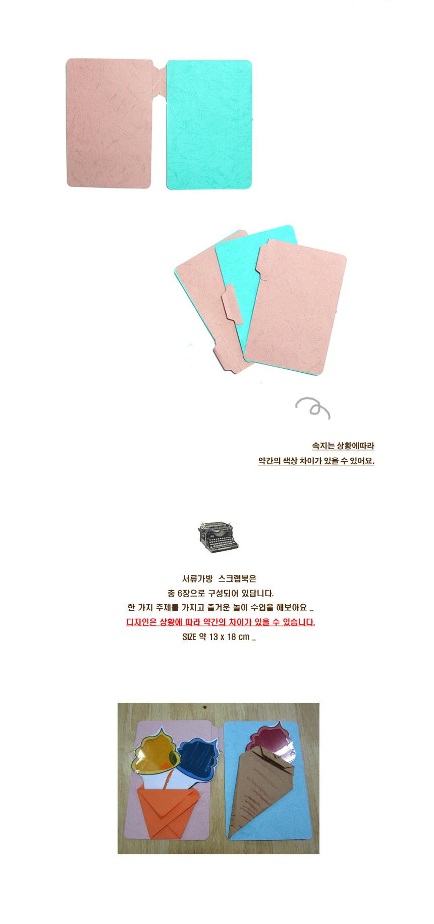 [KC인증]서류가방  - 스크랩북 - 만꾸(만들기와 꾸미기), 2,800원, 종이공예/북아트, 북아트 재료