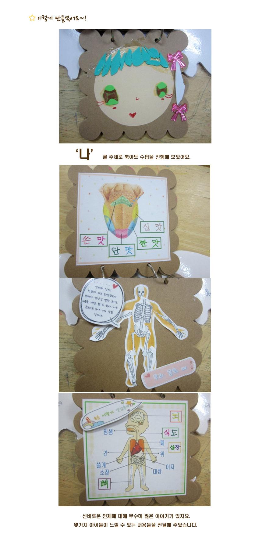 앨범DIY-사각형 - 만꾸(만들기와 꾸미기), 3,000원, 종이공예/북아트, 북아트 재료