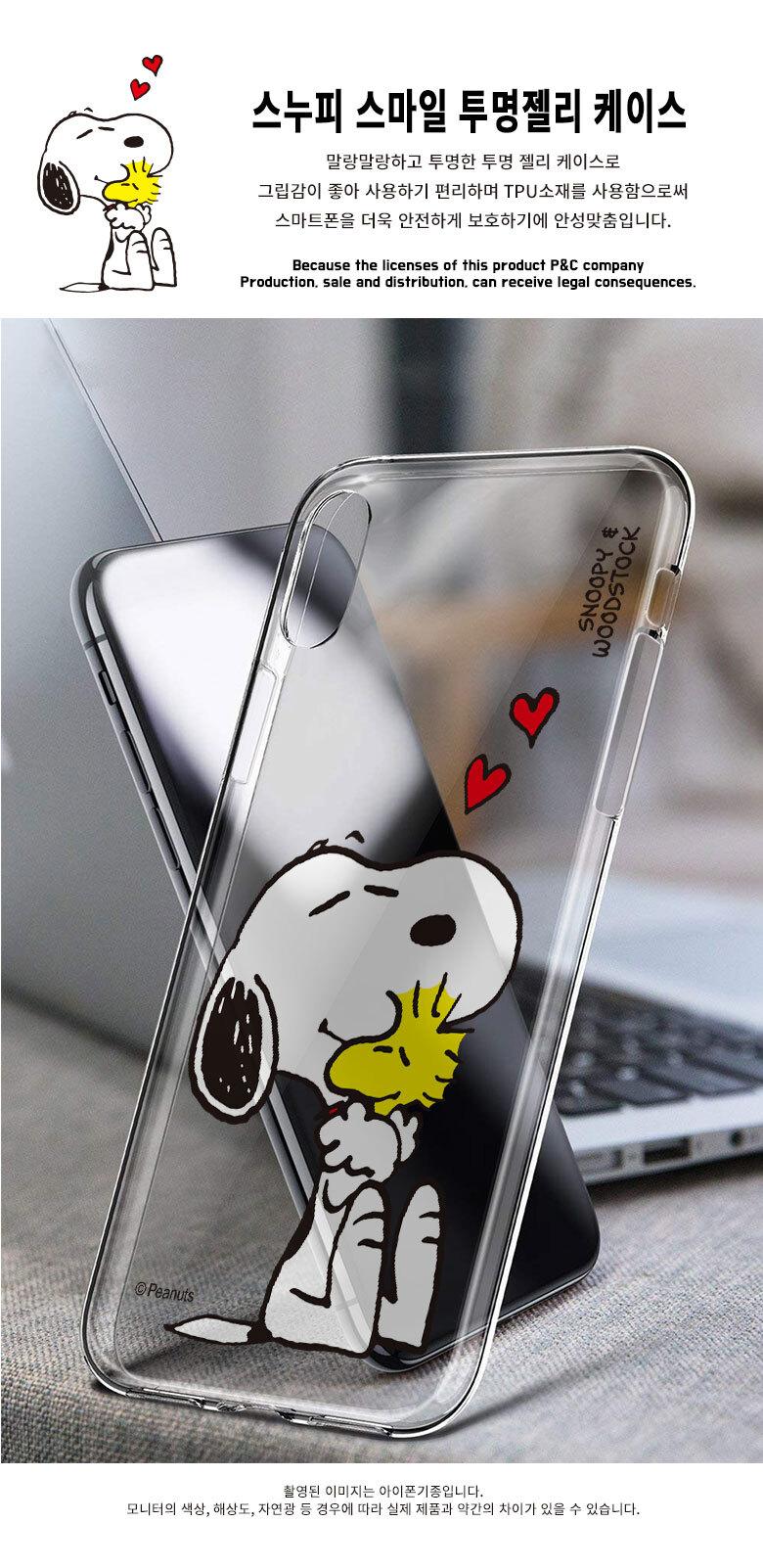 스마트폰투명케이스,젤리케이스,아이폰XS케이스,갤럭시노트10 케이스,갤럭시S8케이스,아이폰 젤리케이스,아이폰11케이스,갤럭시노트케이스,갤럭시젤리케이스,아이폰11프로케이스,스누피,빈티지