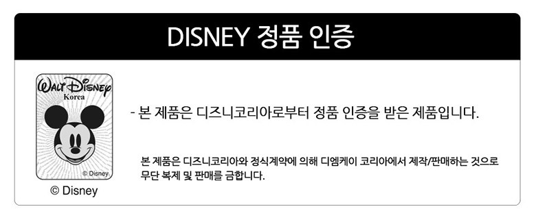 디즈니,정품인증마크,라이센스인증,정품라이센스