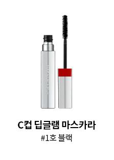 딥글램 마스카라 1호