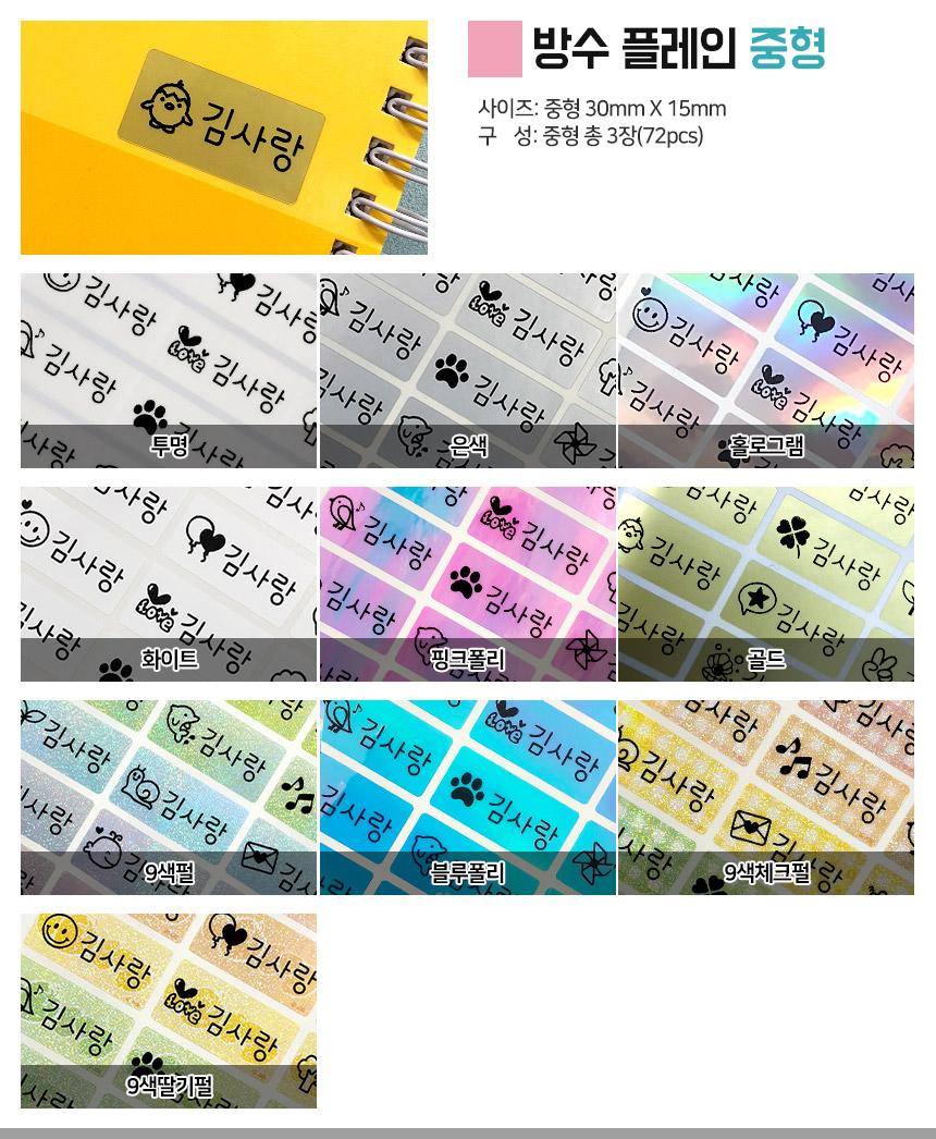 방수네임스티커 단색 중형 - 네임코코, 1,290원, 스티커, 주문제작/네임스티커