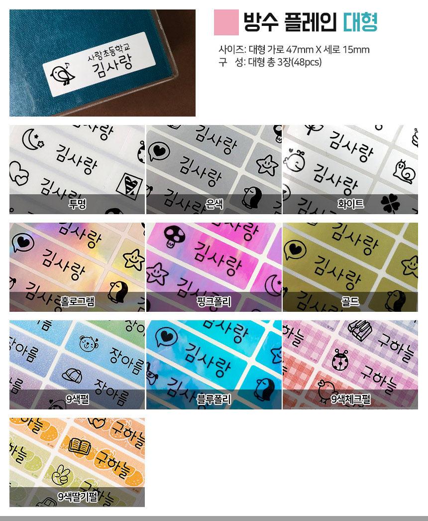 방수네임스티커 단색 대형 - 네임코코, 1,490원, 스티커, 주문제작/네임스티커