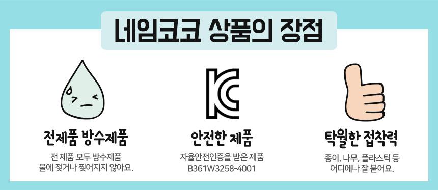 방수네임스티커 캐릭터 미니돌 - 네임코코, 1,980원, 스티커, 주문제작/네임스티커