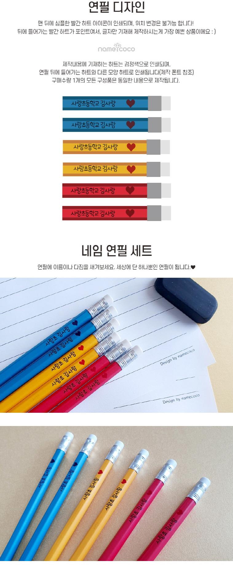 주문제작 네임연필 B 심플하트 6개입 - 네임코코, 3,900원, 연필, 주문제작연필