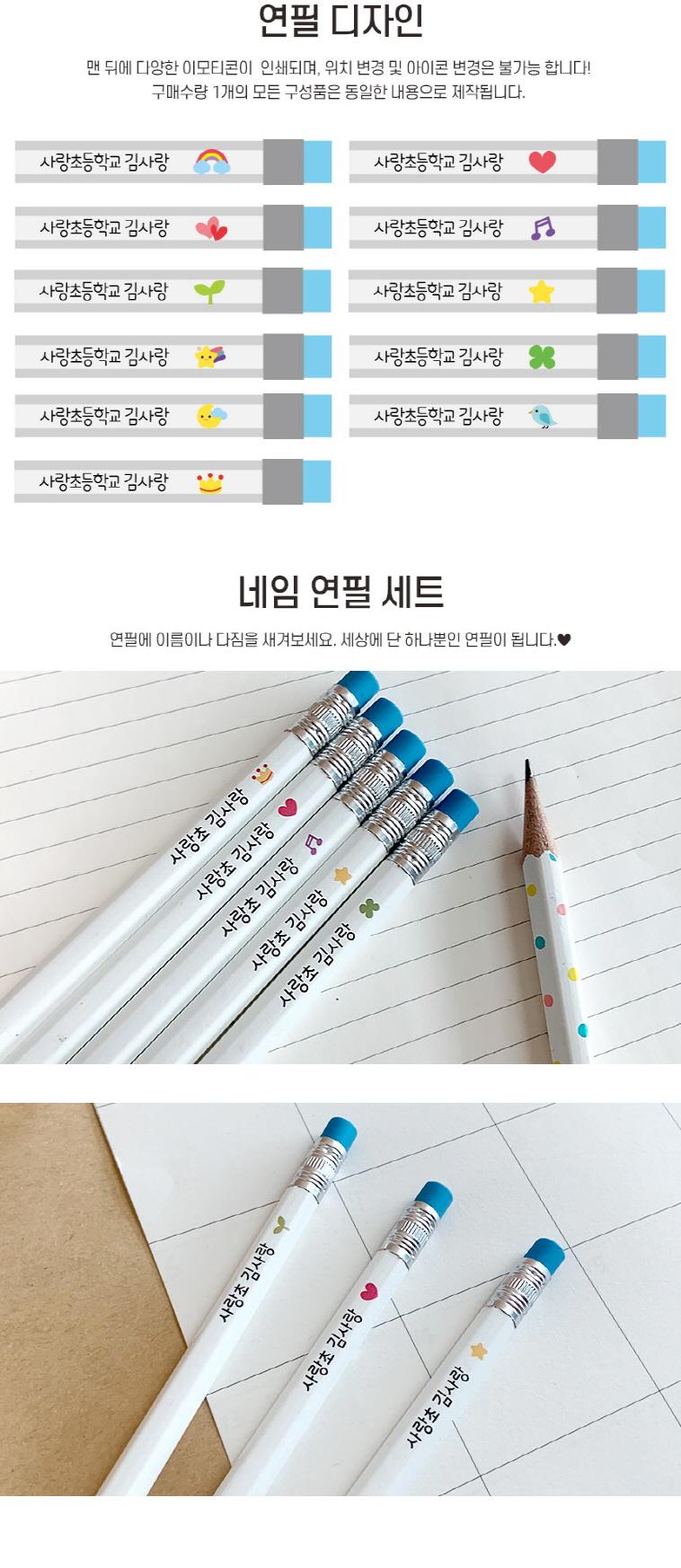 주문제작 네임연필 2B 꼬미 11개입 - 네임코코, 6,100원, 연필, 주문제작연필