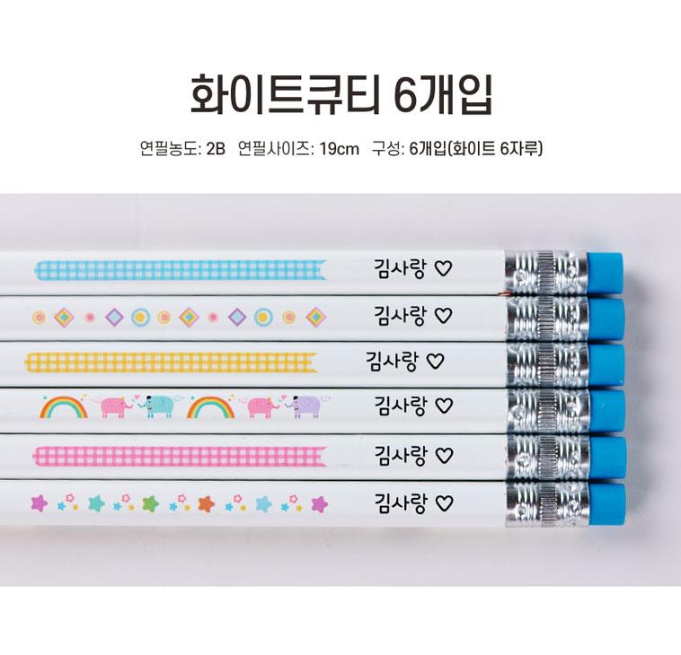 주문제작 네임연필 2B 화이트큐티 6개입 - 네임코코, 4,100원, 연필, 주문제작연필
