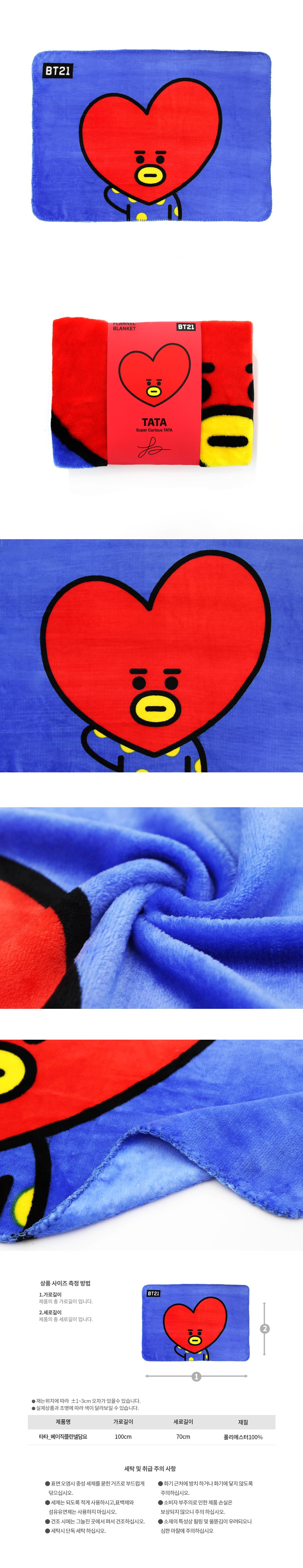BT21 담요_타타 - 나라홈데코, 9,000원, 담요/블랑켓, 캐릭터/일러스트