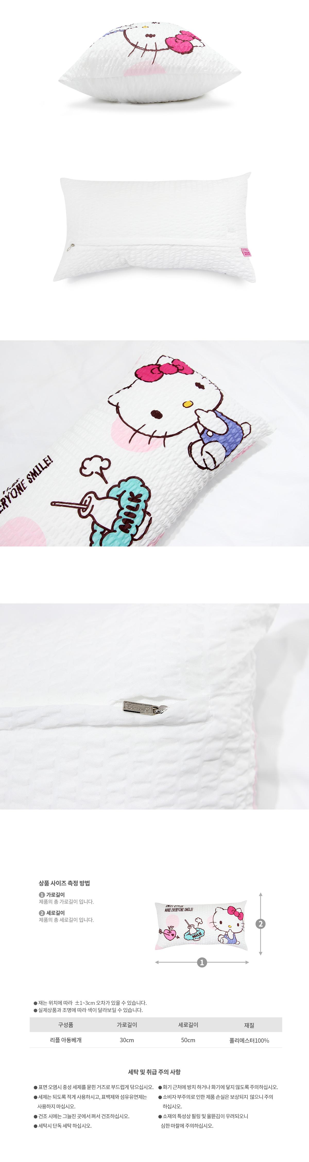 헬로키티 스윗러브 리플아동베개 - 나라홈데코, 9,900원, 베개, 일반 베개