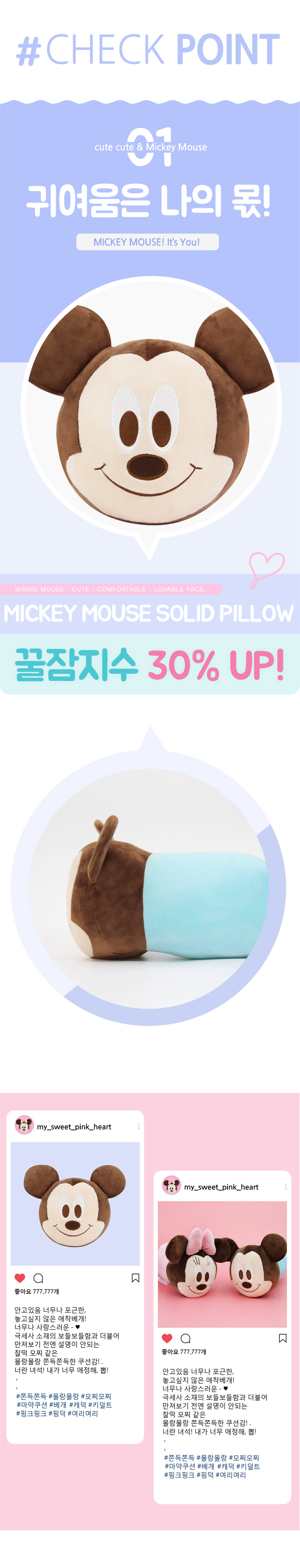 미키 소프트 입체베개 - 나라홈데코, 14,900원, 쿠션, 캐릭터