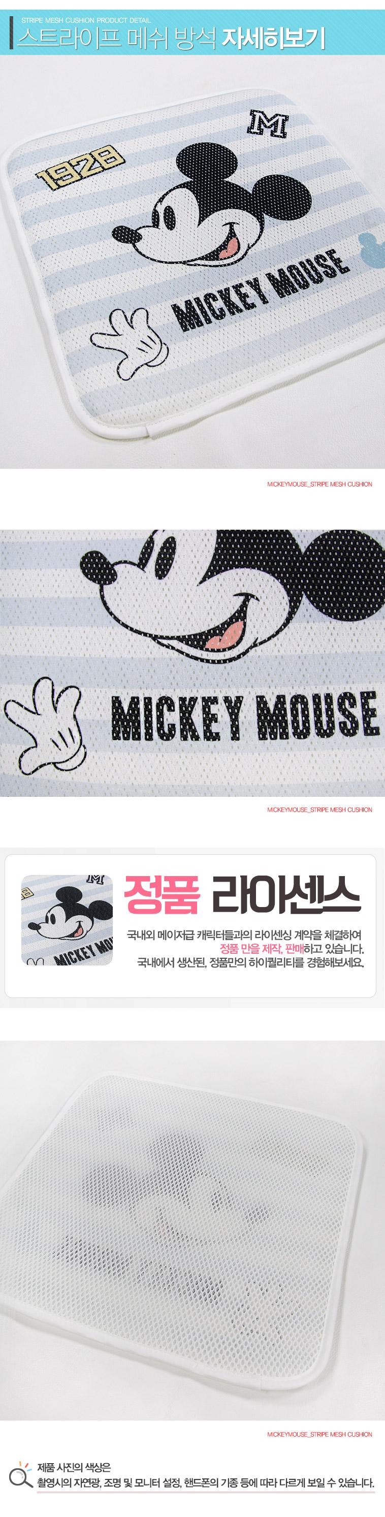 미키마우스 스트라이프 메쉬방석 - 나라홈데코, 12,900원, 방석, 캐릭터