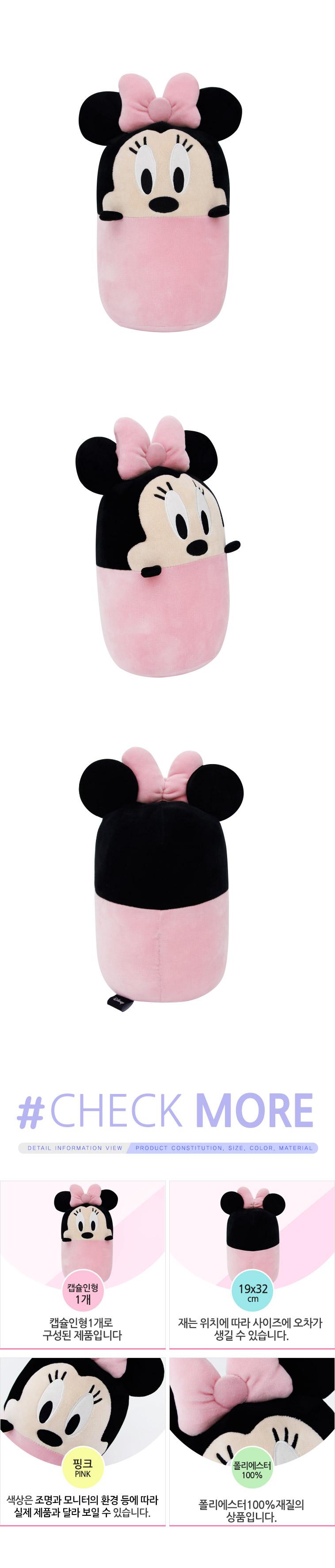 미니마우스 미니미 캡슐모찌인형 - 나라홈데코, 13,900원, 쿠션, 캐릭터