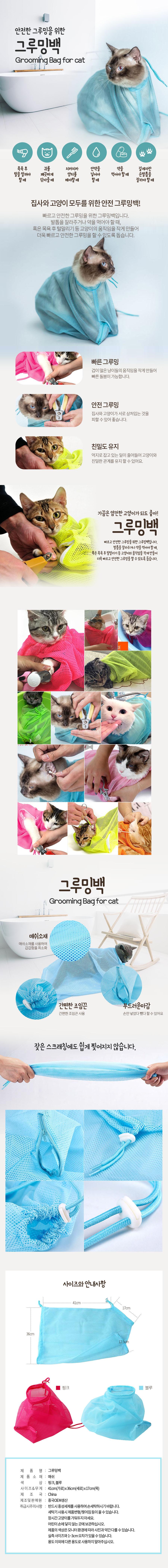 레오프렌즈 고양이 샤워망 목욕망 그루밍백 - 레오프렌즈, 5,900원, 미용/목욕용품, 발톱/발 관리